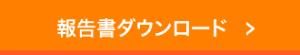 houkokusho_but
